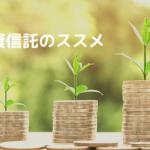 投資信託のススメ